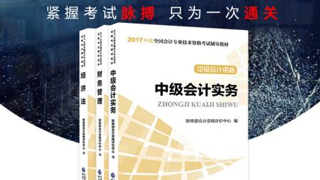 2017年中级会计师职称考试培训辅导指定使用教材中财传媒版
