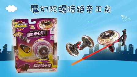 奥特曼拆包试玩新款魔幻陀螺玩具 近身敏捷型最强陀螺暗绝帝王龙霸气登场