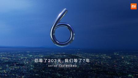 小米6新品发布会录播版「洪哥录播」.mp4