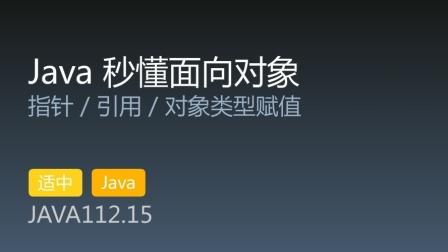 JAVA112.15 - Java 秒懂面向对象 第15集 对象类型赋值