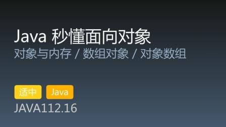 JAVA112.16 - Java 秒懂面向对象 第16集 对象与内存1