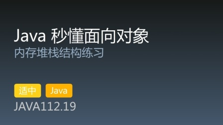 JAVA112.19 - Java 秒懂面向对象 第19集 内存堆栈结构练习