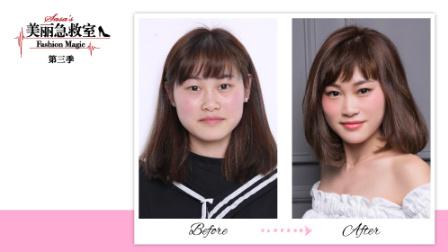 """呆萌""""幼师""""大逆袭 挑战百变造型变身时髦女郎(上) 05"""