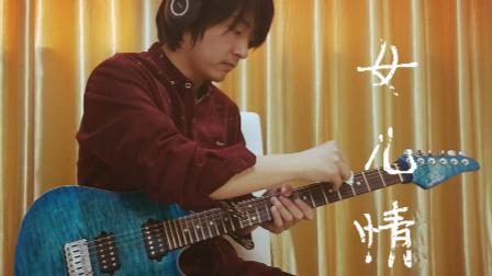 女儿情(电吉他版)- Vichede (86版西游记插曲)上传