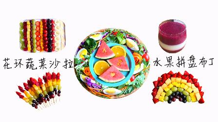 面包餐桌 第一季 夏日减肥花环沙拉彩虹水果双层布丁