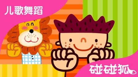 握起拳头 | 儿歌舞蹈 | 碰碰狐!儿童儿歌