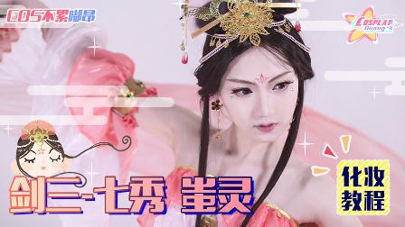 cos美妆:剑三七秀cos教程