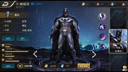 王者荣耀台湾版兰陵王叫蝙蝠侠-传说对绝