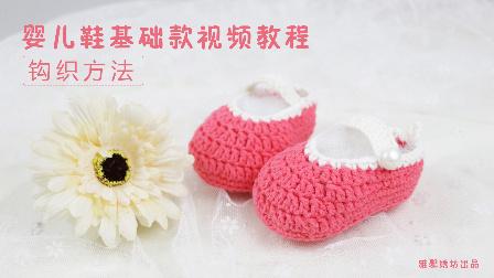 雅馨绣坊钩编宝宝鞋第6集婴儿鞋基础款钩织教程创意编织
