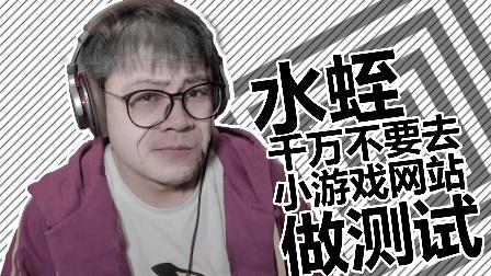 【水蛭】千万不要去小游戏网站做测试!