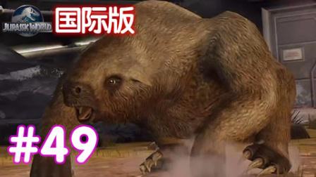 【亮哥】侏罗纪世界游戏国际版49 棘龙-对战袋狮,大地懒,泛美地懒★恐龙公园