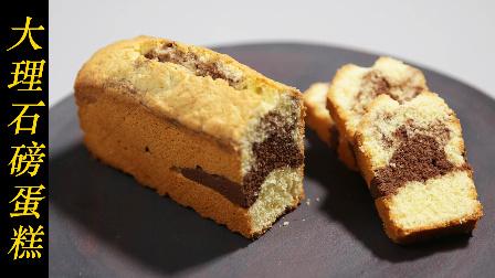 美食台 2017 史上最简单的蛋糕 百分百成功 94