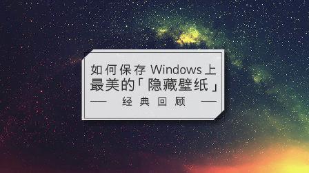 隐藏在Win10里的唯美锁屏壁纸该如何保存?丨经典回顾