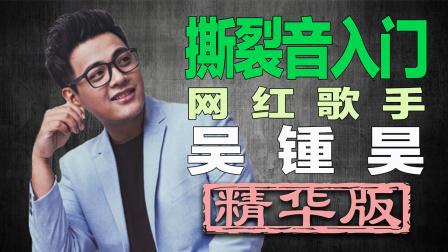 摇滚歌唱技巧入门【老师来挑战Ep.3】◈精华版◈- 网路唱将吴钟昊