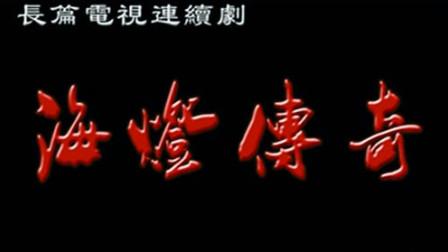 海灯传奇 第十六集 完结