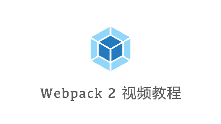Webpack2 视频教程 #009 - 配置 ESLint 实现代码规范自动测试 (上)