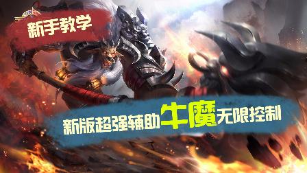 王者荣耀新手教学系列#6:超强辅助牛魔 无限控制