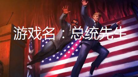 真吊这游戏 第1期 川普总统的海绵保镖