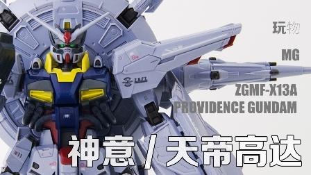 【玩物不丧志099】高达模型 万代MG 神意高达 天帝敢达 机动战士高达SEED