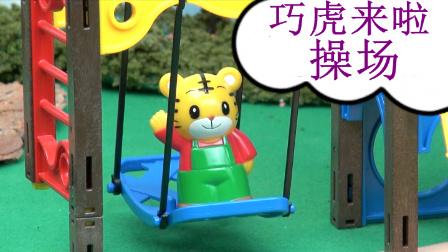 可爱巧虎 玩具 去操场 巧虎动画 巧虎动漫 可爱的老虎 Qiao Hu Playground