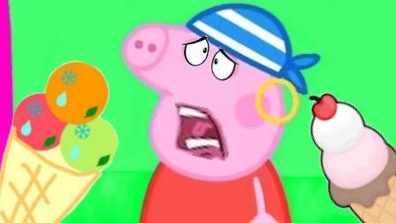 宝利亲子游戏 第一季 小猪佩奇爱吃芒果冰激凌