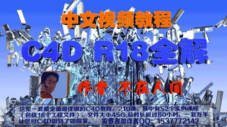 C4D R18全解视频教程 096 动画 4 时间线编辑 2