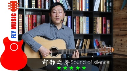 the sound of silence 寂静之声 指弹吉他演奏教学