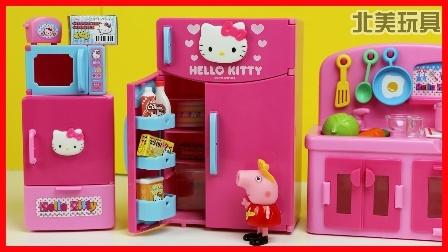 小猪佩奇玩凯蒂猫的冰箱厨房玩具 153
