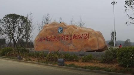 47.[航拍江华县]江华涔天河国家湿地公园