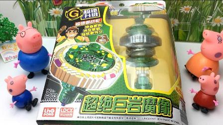 小猪佩奇的玩具世界 2017 最强魔幻陀螺超绝巨岩魔像出击 小猪佩奇围观  最强魔幻陀螺