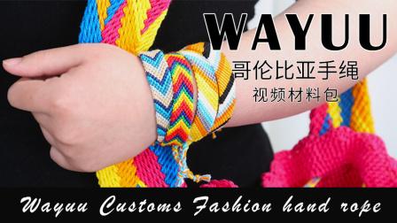 【胖森李阿呆】WAYUU风格哥伦比亚手绳diy编织教学