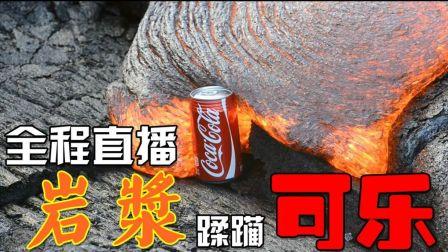 碳酸饮料怼岩浆?竟莫名悲壮 SuperviralTV