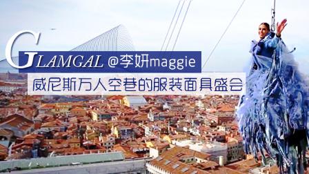 GLAMGAL:@李妍maggie 威尼斯万人空巷的服装面具盛会