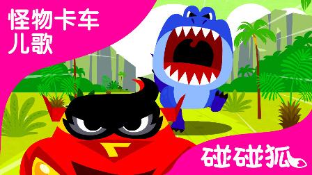 T-rex VS Monster Truck | 英语怪物卡车儿歌 3 | 碰碰狐!汽车儿歌