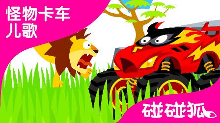 Monster Trucks in the Jungle | 英语怪物卡车儿歌 4 | 碰碰狐!汽车儿歌