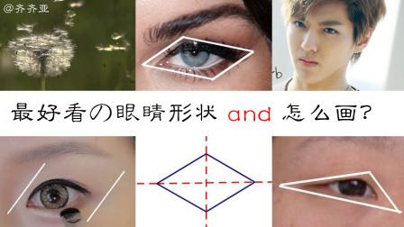 齐齐亚 | 最好看的眼睛形状 and 怎么把自己眼睛画得更好看~