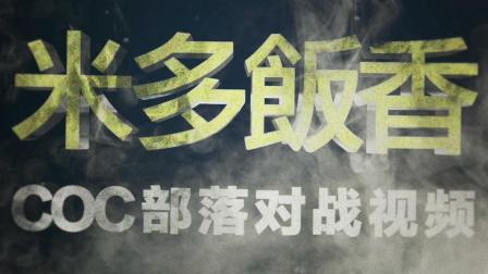 【COC部落冲突】米多饭香休闲部落4月23日部落战幽默集锦