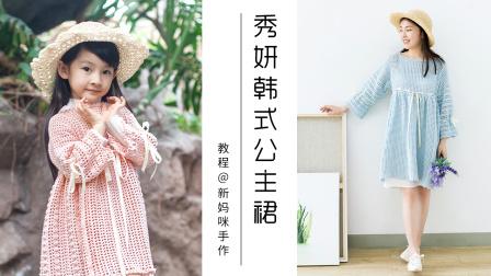 【A170】苏苏姐家_钩针秀妍韩式公主裙_教程毛线编织教学视频