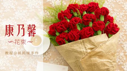 【A168】苏苏姐家_钩针康乃馨花束_教程-2花样编织集锦