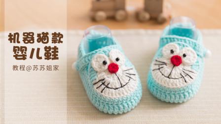【A163】苏苏姐家_钩针机器猫款婴儿鞋_教程钩针编织花样集锦