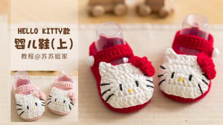 【A155_上集】苏苏姐家_钩针HelloKitty婴儿鞋_教程最简单编织方法
