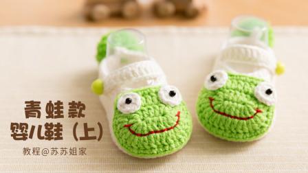 【A154_上集】苏苏姐家_钩针青蛙婴儿鞋_教程毛线编织图案