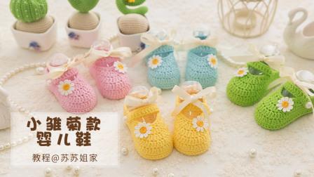 【A151】苏苏姐家_钩针小雏菊婴儿鞋_教程编织款式