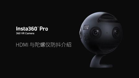 8K VR全景相机Insta360 Pro HDMI和陀螺仪防抖功能介绍