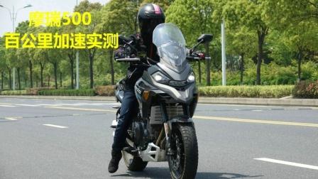 「加速实测」摩瑞500百公里加速骑士网呆子实测