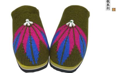 【手工织品】枫 第二段毛线鞋毛线编织棉鞋毛线拖鞋棒针编织枫叶鞋视频教程高清