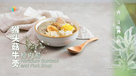 猴头菇牛蒡瘦肉汤 161