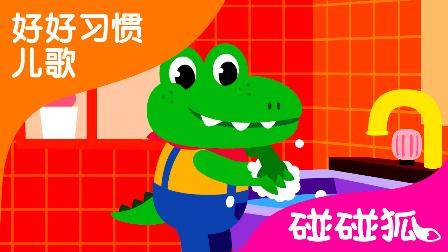 洗手歌 |  好好习惯儿歌 2 | 碰碰狐!生活习惯儿歌