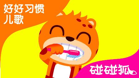 刷牙歌 |  好好习惯儿歌 3 | 碰碰狐!生活习惯儿歌