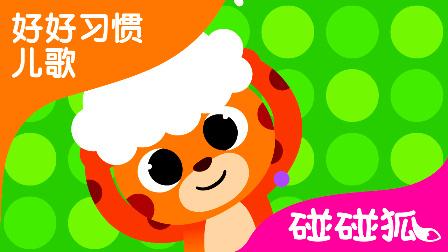 洗头发歌 |  好好习惯儿歌 4 | 碰碰狐!生活习惯儿歌